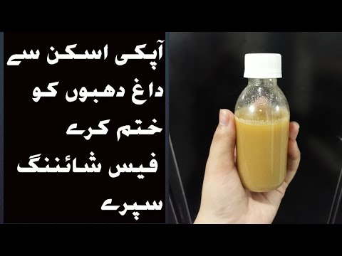 Shocking Results |Get Glass Skin Within Few Days|D.I.Y Miracle Face Shining Spray | In Urdu/Hindi