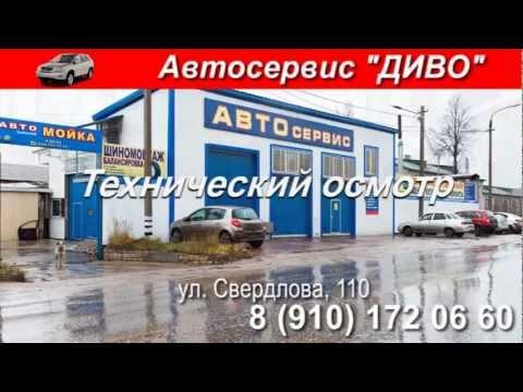 """Автосервис """"Диво"""" в Коврове"""