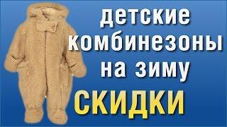Комбинезон Трансформер Для Новорожденных(, 2015-04-06T21:19:19.000Z)