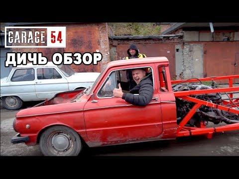КАТАЕМ НА ЗАПОРОЖЦЕ V12 ГАРАЖА 54 / ДИЧЬ ОБЗОР