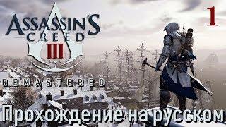assassin's Creed III Remastered ПРОХОЖДЕНИЕ НА РУССКОМ #1
