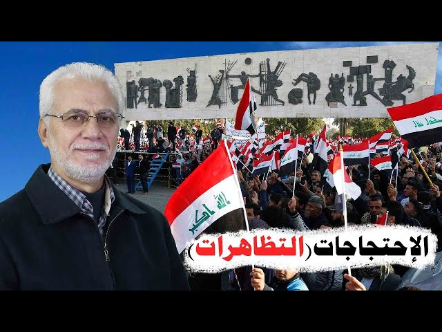 مشروعية الاحتجاجات (التظاهرات) - الحصون المنيعة تخترق من الداخل ج2