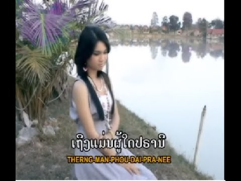 LAOS SONG 2016 _ LAOS MUSIC SONG [ MUSIC LAOS ]