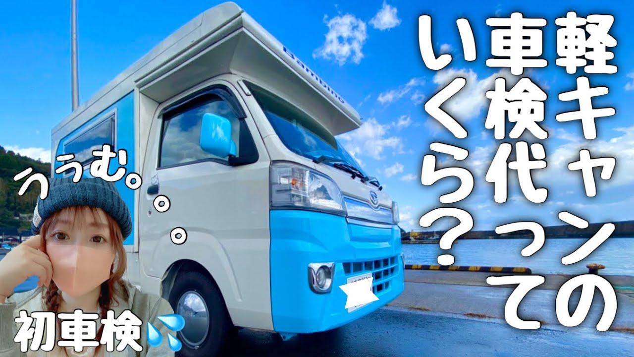【軽キャン】買って初めての車検!何にいくらかかるの?キャンピングカーに必要なものは?