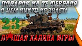 ПОДАРКИ НА 23 ФЕВРАЛЯ В WOT 2020 УСПЕЙ ЗАБРАТЬ ТАЙНЫЙ ПОДАРОК ВОТ - СЮРПРИЗ ПРАЗДНИК world of tanks