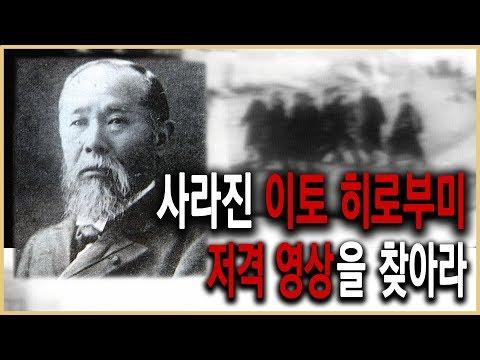 역사스페셜 - 안중근 의거 100년, 이토 저격 영상을 찾아라