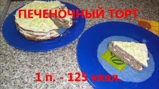 Печеночный торт - мой вариант приготовления в 1п.-125 ккал.