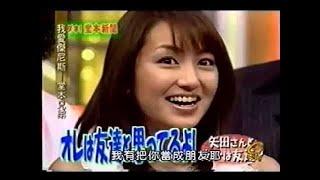 031116 堂本兄弟 矢田亜希子 矢田亜希子 検索動画 3