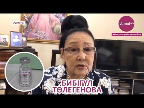 91 жастағы әнші Бибігүл Төлегенова вакцинадан кейінгі жағдайын айтты