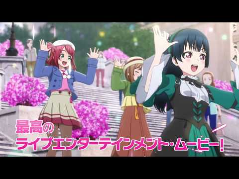 「ラブライブ!サンシャイン!!The School Idol Movie Over the Rainbow」公開中PV(30秒ver.)