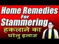 Home Remedies For Stammering  II हकलाने का घरेलु इलाज II By Satvinder Kaur II