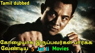 Hollywood best action Related 5 jet li movies in tamil | tubelight mind |