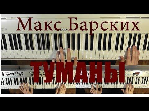 Макс Барских - Туманы | Кавер на клавишных. Из чего состоит трек?
