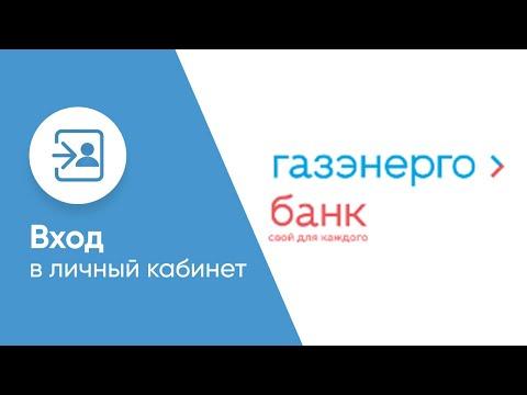 Вход в личный кабинет Газэнергобанка (gebank.ru) онлайн на официальном сайте компании