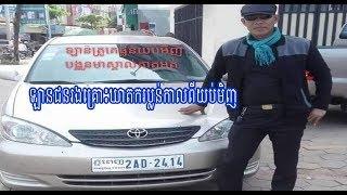 តាមពិតអ្នកដែលប្លន់អ្នករត់តាក់ស៊ីកាលពីយប់មិញគឺជាជនជាតិចិន|Khmer News Sharing