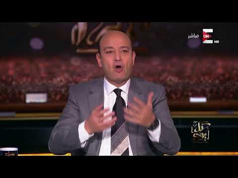 كل يوم - عمرو أديب: الرئيس قال ان مسألة المياه بالنسبة لنا حياة أو موت  - نشر قبل 5 ساعة