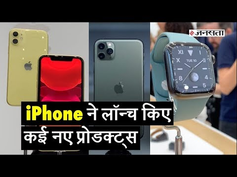 Apple Event 2019: iPhone 11 के साथ किन-किन प्रोडक्ट्स को लॉन्च किया