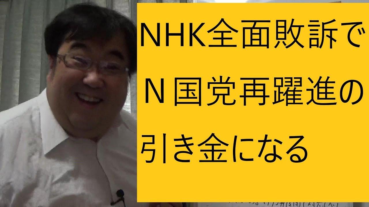 NHKがN国の党首と副党首を訴えたことについて