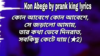 Kon Abege Lyrics Video | Bangla New Music Video | Bhalobashar Ghunpoka | Prank King Entertainment