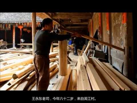 Traditional Carpentry in Southern China-01 Intrduction 第一篇 序