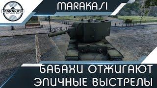 Бабахи отжигают, лучшие эпичные выстрелы World of Tanks