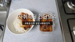 [자취직딩 간단요리] 볶음김치 덮밥, 볶음김치