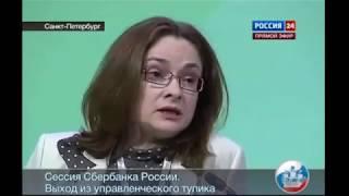 Эльвира Набиулина ответила Грефу о манипуляциях народом