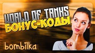 Бонус Коды Для World Of Tanks(Тут можно выиграть танк: https://vk.com/bombilka_wot Вам предлагают купить премиум танк или бонус код для WoT? А может..., 2016-09-14T09:00:01.000Z)