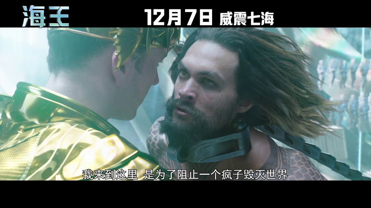 Aquaman Chinese Exclusive Trailer