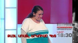 Kisabac Lusamutner anons 25.05.17 Qayl Araj, Yerkuse Het