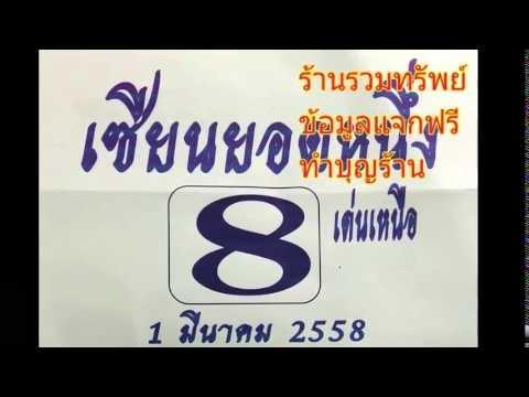 เลขเด็ดงวดนี้ หวยซองเซียนยอดหนึ่ง 1/03/58