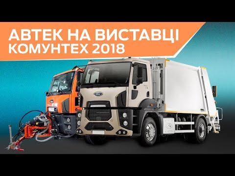 НОВИНКИ КОММУНАЛЬНОЙ ТЕХНИКИ НА КОММУНТЕХ 2018