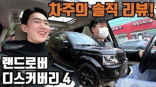 디스커버리4, 차주의 솔직한 리뷰! 최고의 가족용 차량…