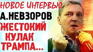 Александр Невзоров 15 февраля 2017 Последнее интервью. Дональд Трам уже ЧМ ..