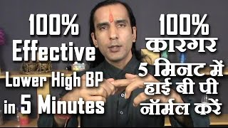 lower high blood pressure in 5 minutes remedy for high b p that works instantly by sachin goyal