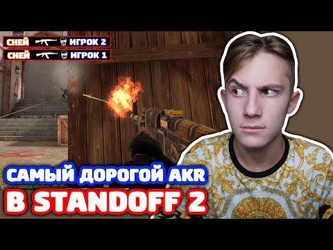 КУПИЛ САМЫЙ ДОРОГОЙ AKR В STANDOFF 2!