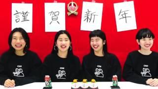 CHAI 2017年の抱負会見
