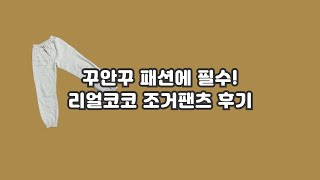 [11번가 꾸루 3기] 리얼코코 양기모 조거팬츠 후기 …