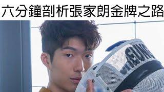 【囝囝研究所 EP55】六分鐘剖析張家朗金牌之路 香港運動員 東京奧運2021 奧運花劍金牌