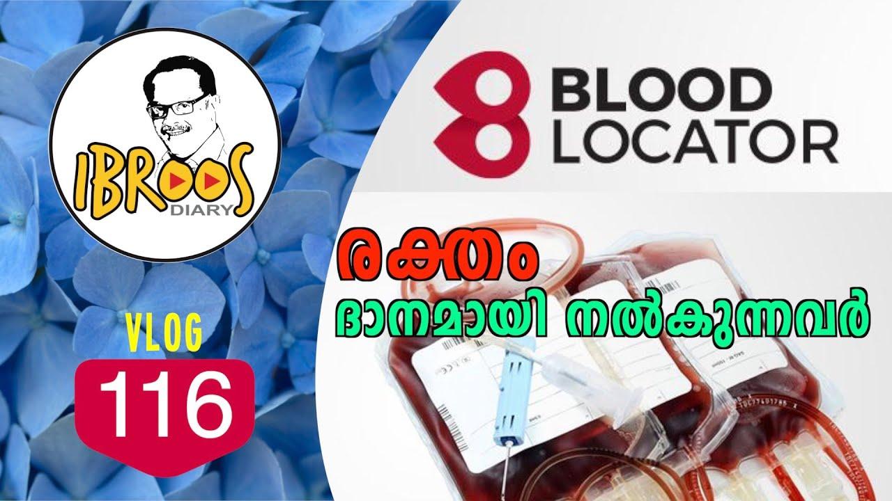 രക്തം ദാനമായി കൊടുക്കുന്നവർ   Ibroos Diary 116   Blood Donors   Ebrahimkutty   Blood Locator  