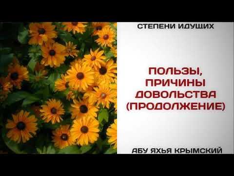 72. Пользы, причины довольства (продолжение) || Абу Яхья Крымский