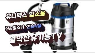 유니맥스 업소용진공청소기30L-UVC-3000,#204…