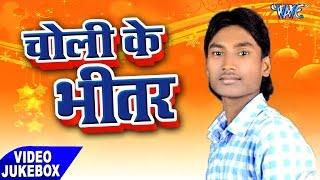 चोली के भीतर - Choli Ke Bhitar - Sujit Sangam - Video JukeBOX - Bhojpuri Hit Songs 2017 new