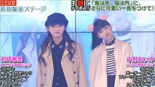 20170202 AbemaTV 原宿駅前ステージ#35 原宿駅前コレクション 【原宿乙...