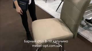 Внимание!!! Новинка !!! Видео обзор Поворотного Барного стула В-10 капучино от Мебель опт