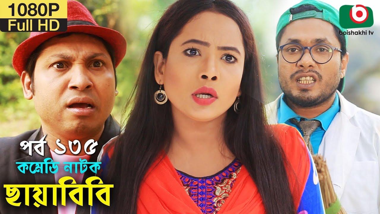 কমেডি নাটক - ছায়াবিবি | Bangla New Funny Natok Chayabibi EP 135 | AKM Hasan & Alvi | Drama Seria