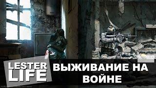 ВЫЖИВАНИЕ НА ВОЙНЕ (The War of Mine)