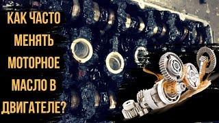 Как часто менять моторное масло в двигателе?