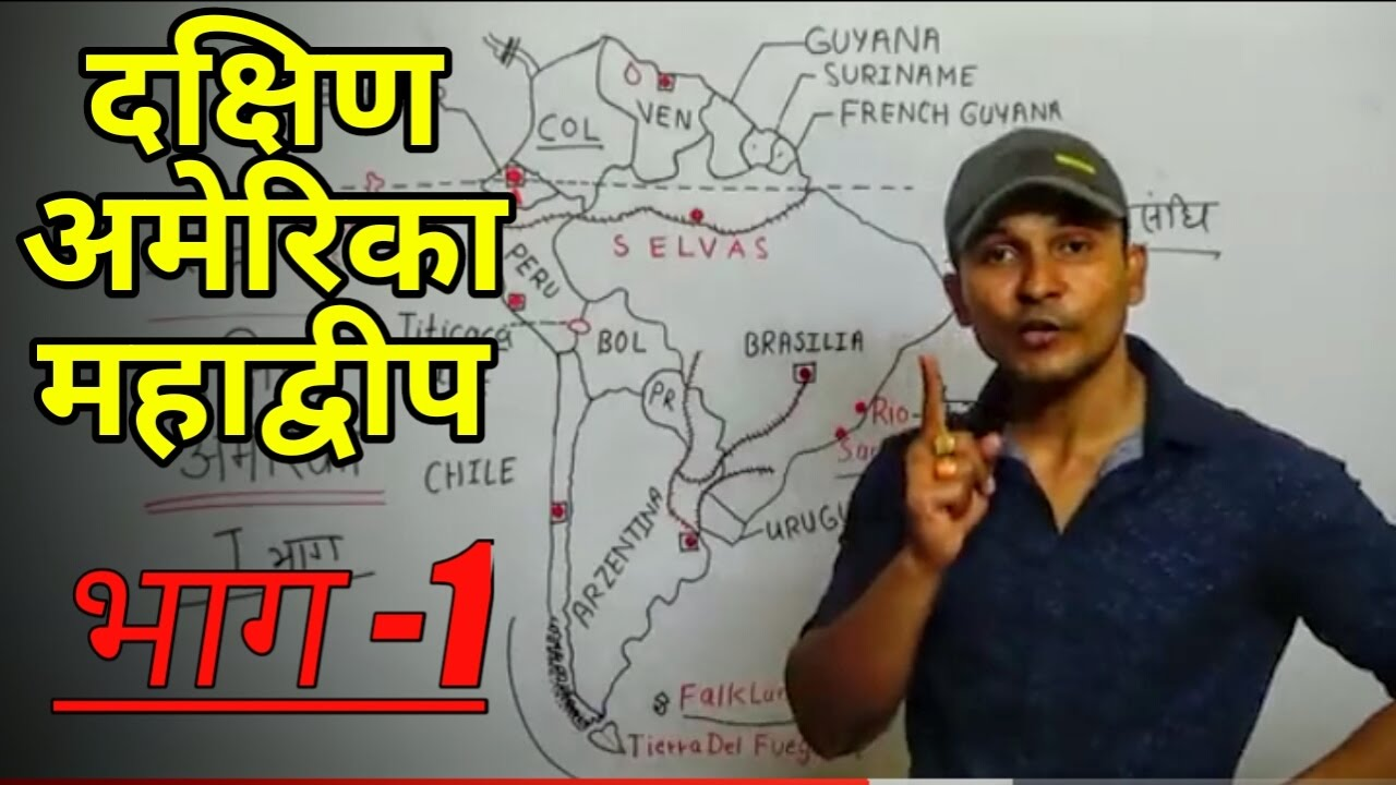 SOUTH AMERICA Map- CHAPTER-10 :First Part (दक्षिण अमेरिका on