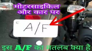 What does A/F mean on a vehicle's number plate? what traffic rules | traffic fines on A/F num plate